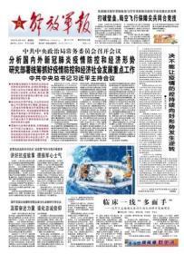 【原版生日报】解放军报 2020年3月19日