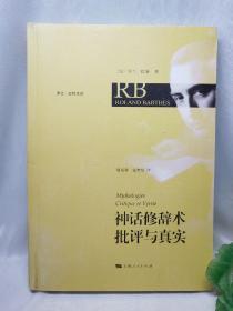 神话修辞术/批评与真实(一版一印5100册)
