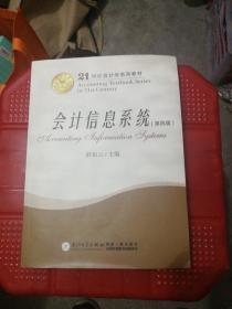 【21世纪会计学系列教材】会计信息系统(第四版)