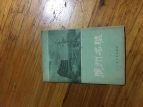 1956年版,明信片 广州名胜 内10张全
