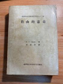 自由的宪章(周德伟译)