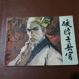 连环画 硬脖子县官(1982年1版1印)
