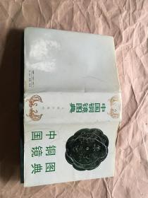 中国铜镜图典