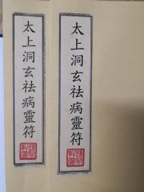 太上洞玄祛病灵符全书 宣纸 复制本