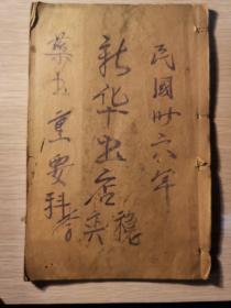 民国医书:傅青主先生男科(卷上)