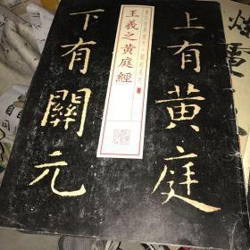 书法经典放大·铭刻系列:王羲之黄庭经