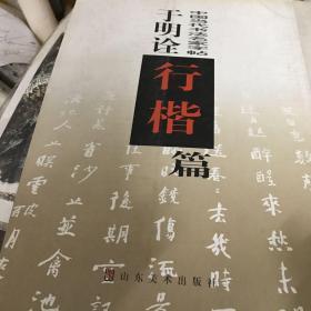 于明诠行楷篇/中国当代书法名家字帖