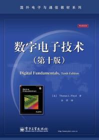 数字电子技术第十版 佛洛依德 电子工业出版社 9787121190414