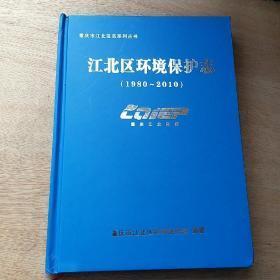 江北区环境保护志1980一2010