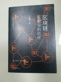 区块链:看得见的信任/万物智联与万物安全丛书