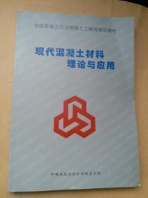 现代混凝土材料理论与应用
