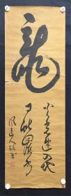 日本回流字画 1964   包邮
