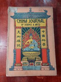 中国科学美术杂志(1926年No4)外文