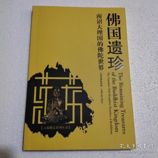 佛国遗珍:南诏大理国的佛陀世界