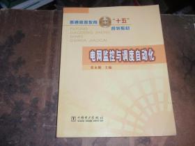 """普通高等教育""""十五""""規劃教材:電網監控與調度自動化 051213"""
