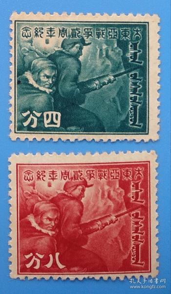 蒙疆纪2 大东亚战争二周年纪念邮票
