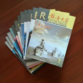 报告文学 2008年全年1-12期
