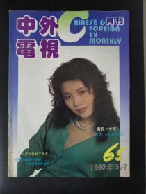 中外电视月刊(1990年第5期)