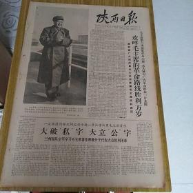 文革报纸陕西日报1966年11月5日(4开四版)欢呼毛主席的革命路线,胜利万岁。