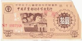 内蒙古赤峰市89年中华女子儿童爱国有奖储蓄券10元 存单(剪角