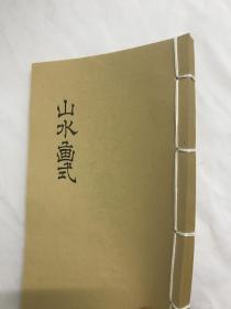 【复印件】费汉源山水画式