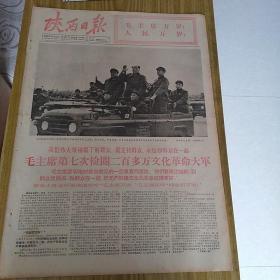 文革报纸陕西日报1966年11月12日(4开四版)毛主席第七次检阅二百多万大军。
