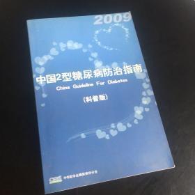 正版现货 中国2型糖尿病防治指南(科普版·2009年版)