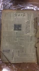 解放日报 1949 年10月18日八版,1949 年10月24日八版,1949 年10月25日6版,1949 年10月26日八版,1949 年10月27日四版。