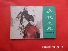 连环画 :李牧之死 (东周列国故事 48 )