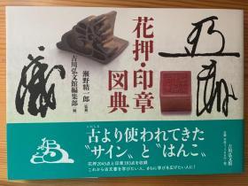 《花押·印章图典》日文原版