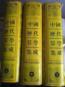 中国历代算学集成(上中下三册)