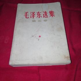 1977年版~毛泽东选集第五卷