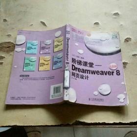 阶梯课堂——Dreamweaver 8 网页设计丶中文版