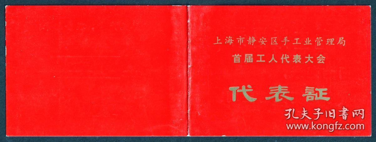 毛主席语录,1973年上海市静安区手工业管理局首届工人代表大会代表证