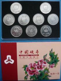 老三花:牡丹1元,全套9枚,含凝霜币,带水晶简介盒(9)
