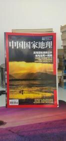 中国国家地理2016.6     中国国家地理杂志社      中国国家地理2016.6
