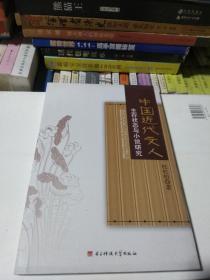 中国近代文人生存状态与小说研究(一版一印)