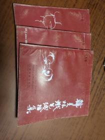 韩美林铁笔线描集:百人卷、百马卷、百牛卷(三册全)【三本都有 韩美林 毛笔签名,签赠同一人】