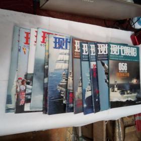 《现代舰船》 2012年4.5.6.8.9.10.11.12A·4.7.8.1011.12B【15本合售】