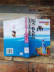 中华学生阅读文库 365天 名人名言 天天用 【馆藏】