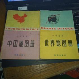 中国地图册、世界地图册(中学适用)