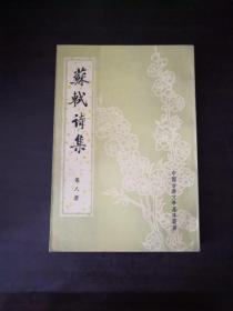 苏轼诗集(第八册)
