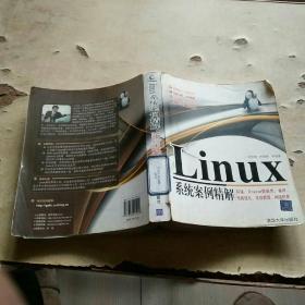 LinuX系统案例精解