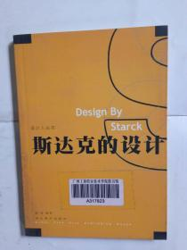 斯达克的设计