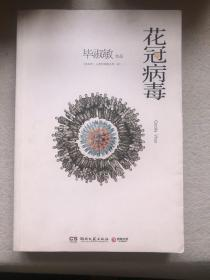 花冠病毒【复制】