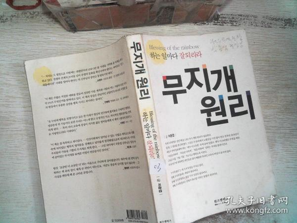 韩文书一本 03