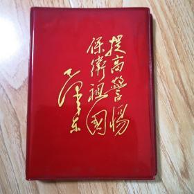 敬祝毛主席万寿无疆 纪念册