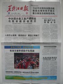 《黑龙江日报》2020年3月22日,庚子年二月廿九。悬壶入荆楚,凯旋归家园!