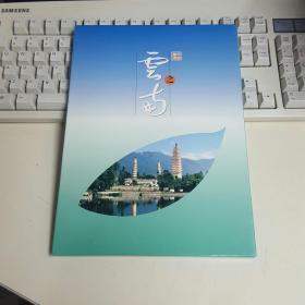 云南,邮票册