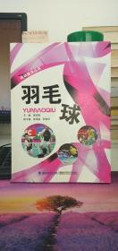运动健身丛书:羽毛球      陈莉琳、黄承国、郑昱申  编          福建科技出版社        9787533543952